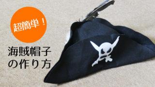 海賊帽子の作り方