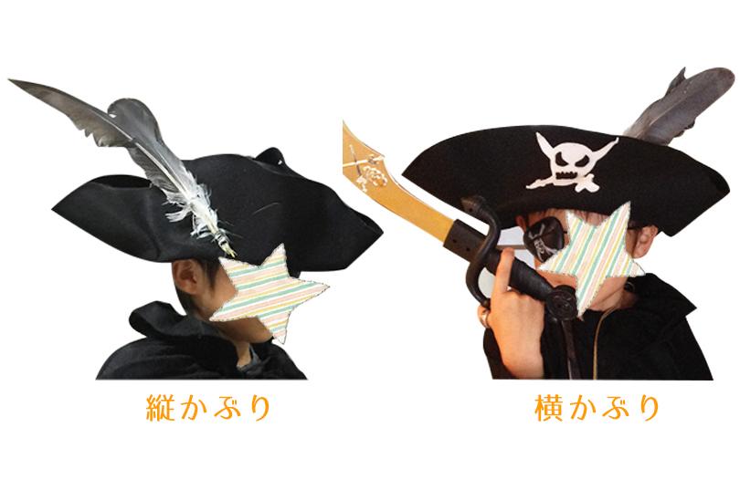海賊帽子のかぶり方