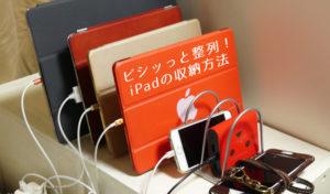【iPadの上手な収納・管理方法】小学生に持たせるなら貸出制がおススメ!