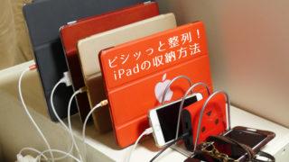 iPadの収納方法