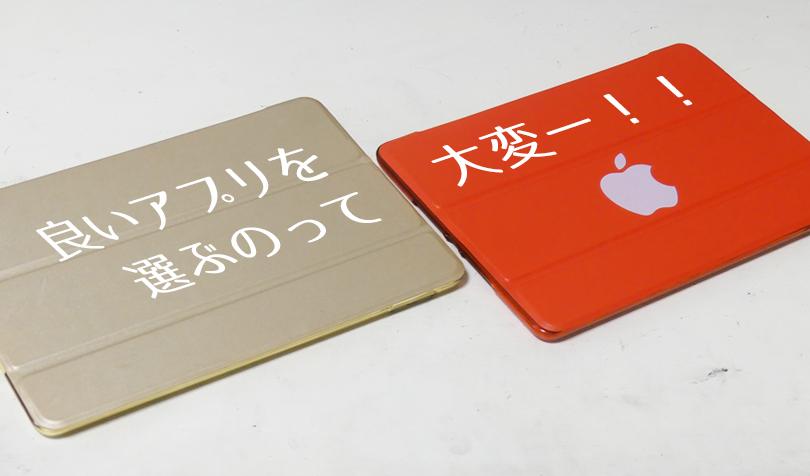 iPad用の良いアプリ6選