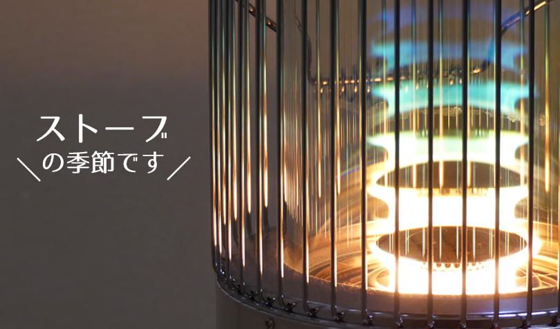 トヨトミのレインボーストーブ
