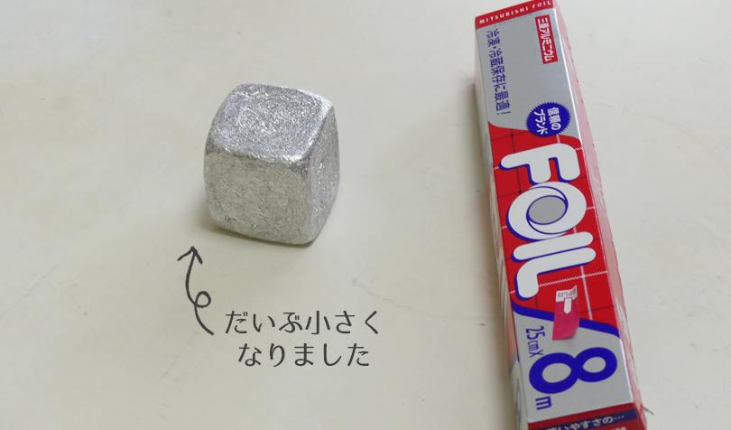 立方体のアルミ