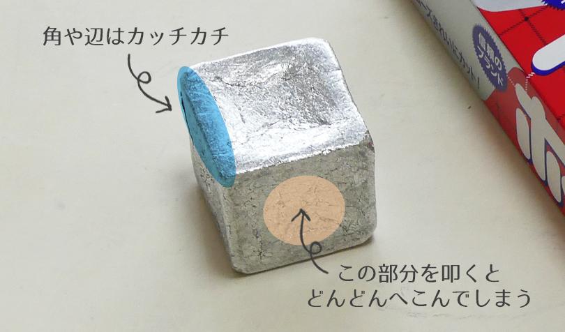 アルミの固まり方
