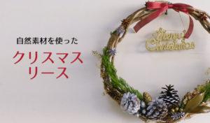 素材集めから楽しい!自然素材を使った簡単で素朴な手作りクリスマスリースの作り方