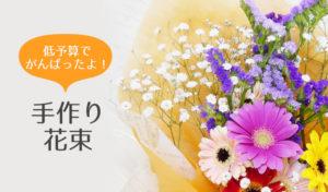 手作り花束の作り方