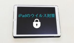 iPadのセキュリティ
