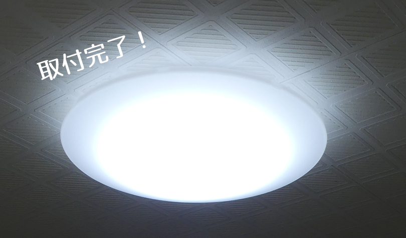 LEDシーリングライト取り付け完了