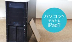 小学生にはiPadとパソコンどっちを持たせた方がいい?iPadのメリットとデメリット