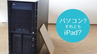 パソコンとiPadどちらを持たせたらいい?