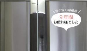 冷蔵庫冷えてない、故障かも・・・と思ってから、買替えまでの対処法