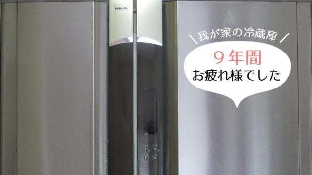 冷蔵庫が壊れた