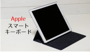 iPad pro 12.9 スマートキーボードの使い心地をレビュー