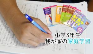 【小学3年生の家庭学習】息子の使っているオススメのiPadアプリと市販の問題集。中学受験はしないけど!