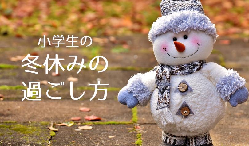 小学生の冬休みの過ごし方