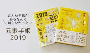 小学生にこそ使って欲しい元素手帳2019。元素の知識が楽しく面白く身につくのでオススメ!