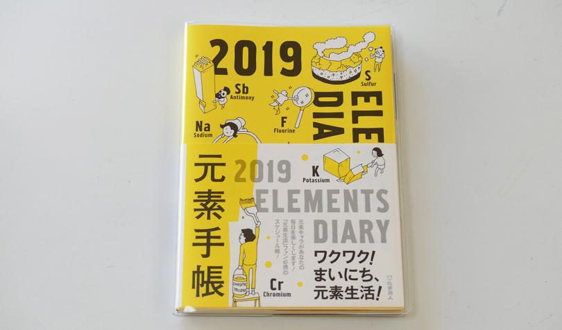 元素手帳2019