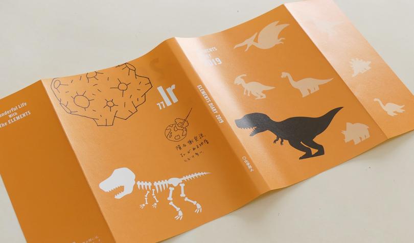 恐竜デザインのカバー