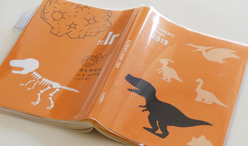 恐竜柄の元素手帳