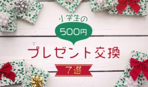 小学生の500円プレゼント交換