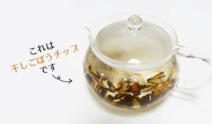 簡単に出来る自家製ごぼう茶の作り方を紹介します。香ばしくて美味しいですよ♪