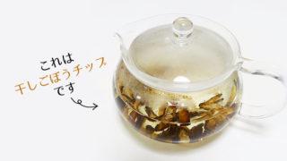 自家製ごぼう茶の作り方