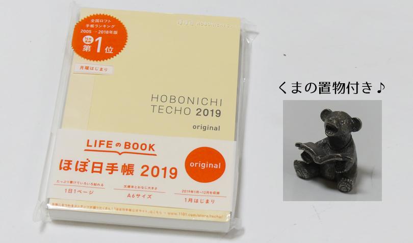 2019年のほぼ日手帳オリジナル