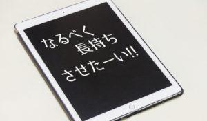 iPadの寿命はたった3年。なるべく長持ちさせるためにしている我が家の対処法。