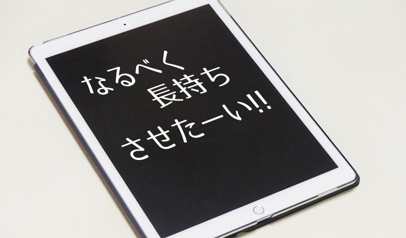 iPadを長持ちさせる