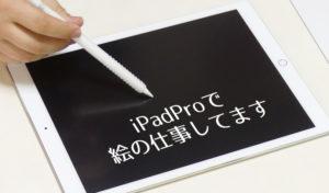 iPadProで仕事をしています