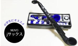 リード楽器を小学生にさせたいなら、NUVO(ヌーボ)のJサックスがオススメ!C調だから気軽に始められます。