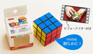 ダイソー(100均)のルービックキューブを滑らかにする方法。ビフォー・アフターの比較動画あり!