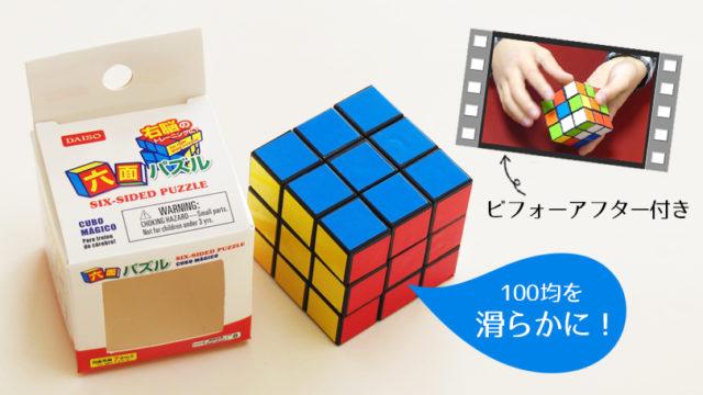 ルービックキューブを滑らかにする方法