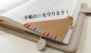 手帳の右端の角が折れたり、めくれあがってしまうのを防きます!簡単な手作りアイテムで対策。