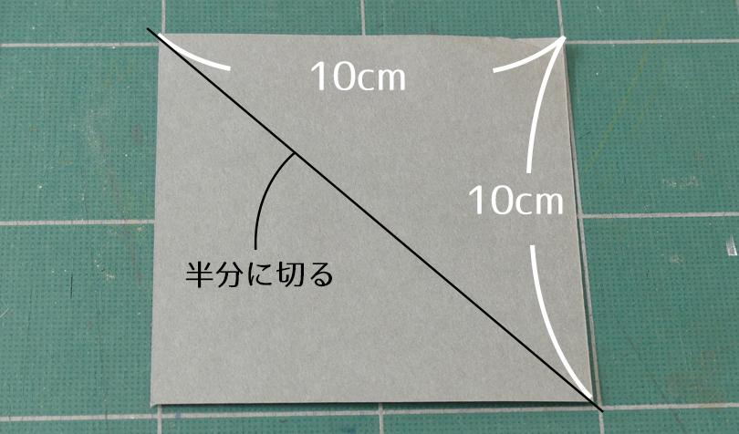 10cmの正方形の画用紙