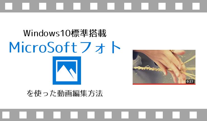 Microsoft フォトの使い方