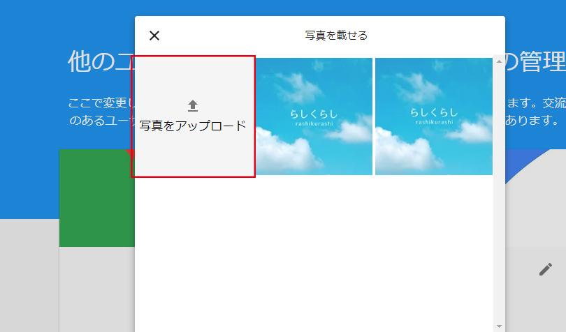 アイコン写真をアップロード