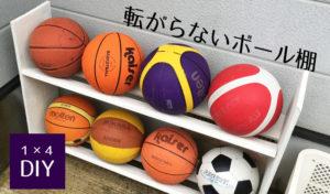 <1×4材DIY>ワンバイ材を使ってボールを収納!転がらないボール棚の簡単な作り方