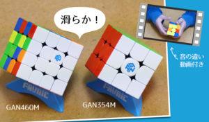 ルービックキューブの最高峰⁈GAN354Mを使ってみた!音の違いの動画付き。