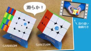 GANのルービックキューブ