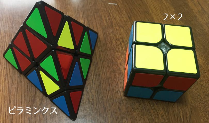 2×2とピラミンクス