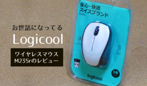 格安マウスを選ぶならlogicoolのM235rがおすすめな理由。ワイヤレスで3年保証付き!