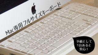 Mac専用フルサイズキーボード
