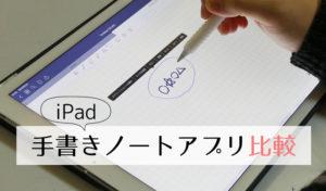 GoodNotes5とNoteshelf2、Metamojiどれを使う?iPadの手書きノートアプリ比較