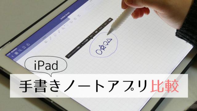 手描きノートアプリ比較