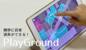 iPadの画面を指先でなぞってグルーブ感のある音楽が演奏できる!無料演奏アプリPlayGround