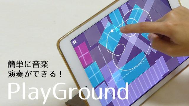 アプリplayground