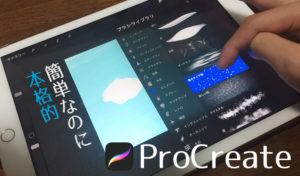 小学生にオススメのiPadのお絵描きアプリProCreate。画材も概念も一気に覚えることができて時短できる!