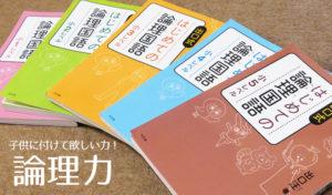 【小学生の論理力】ステップ式で鍛えるトレーニング本、出口式「はじめての論理国語」のレビュー