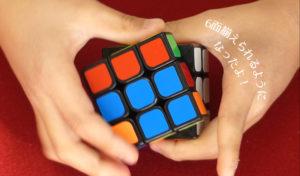 ルービックキューブを挫折しない6面の揃え方!小学生の息子が参考にした動画と手順をご紹介